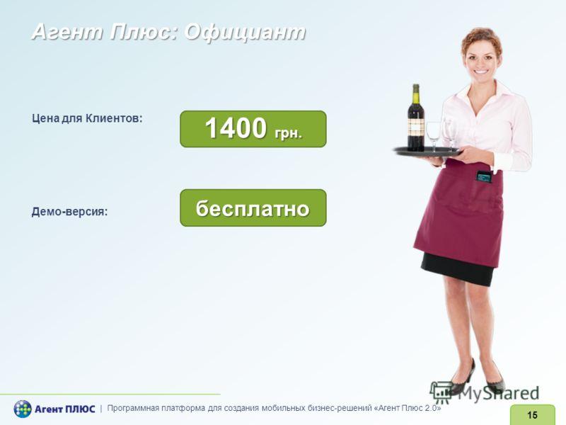 | Программная платформа для создания мобильных бизнес-решений «Агент Плюс 2.0» 15 Агент Плюс: Официант Цена для Клиентов: Демо-версия: 1400 грн. бесплатно