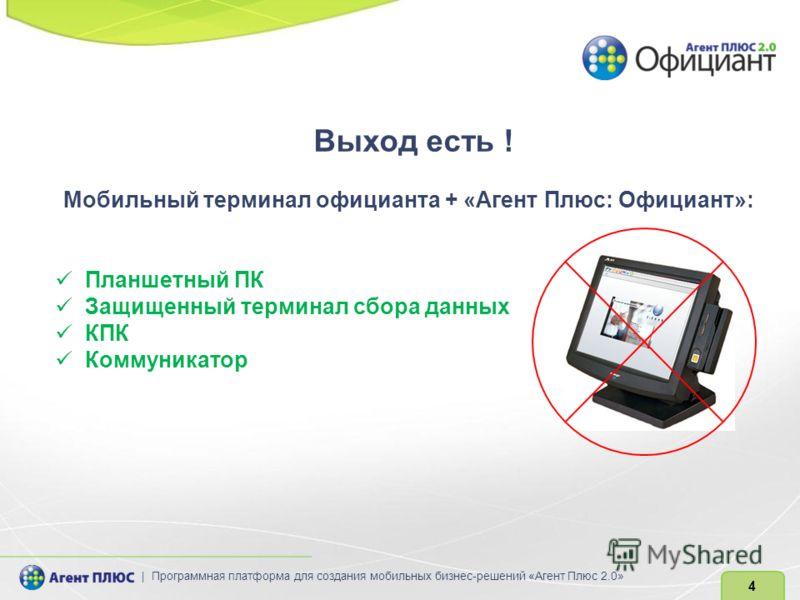 Выход есть ! Мобильный терминал официанта + «Агент Плюс: Официант»: Планшетный ПК Защищенный терминал сбора данных КПК Коммуникатор | Программная платформа для создания мобильных бизнес-решений «Агент Плюс 2.0» 4