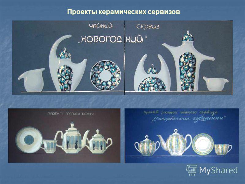 Проекты керамических сервизов