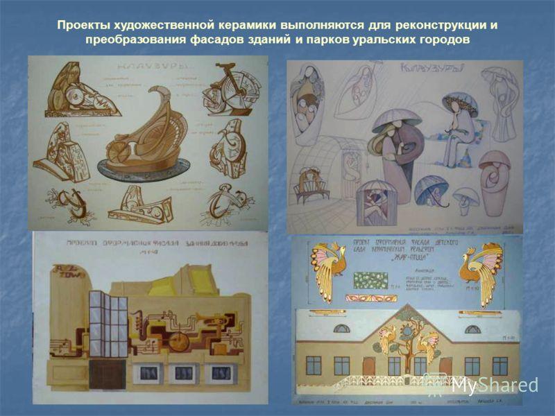 Проекты художественной керамики выполняются для реконструкции и преобразования фасадов зданий и парков уральских городов