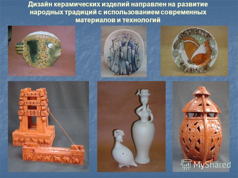 Дизайн керамических изделий направлен на развитие народных традиций с использованием современных материалов и технологий