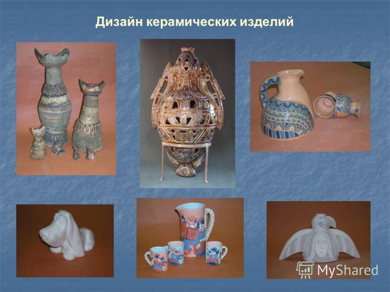Дизайн керамических изделий