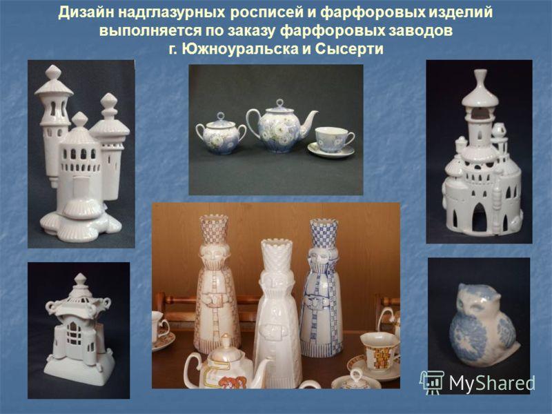 Дизайн надглазурных росписей и фарфоровых изделий выполняется по заказу фарфоровых заводов г. Южноуральска и Сысерти