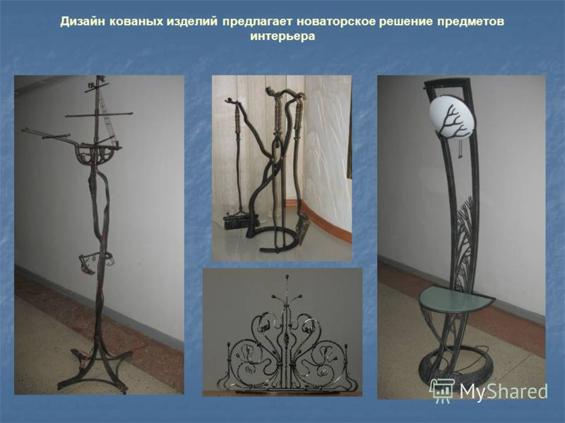 Дизайн кованых изделий предлагает новаторское решение предметов интерьера