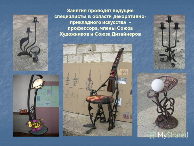 Занятия проводят ведущие специалисты в области декоративно- прикладного искусства - профессора, члены Союза Художников и Союза Дизайнеров
