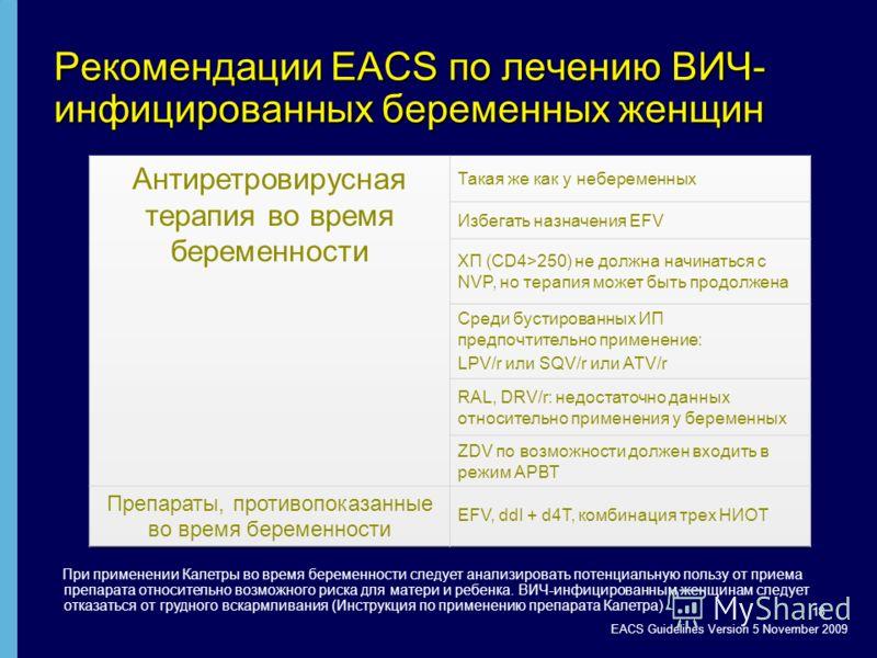 Рекомендации EACS по лечению ВИЧ- инфицированных беременных женщин EACS Guidelines Version 5 November 2009 18 При применении Калетры во время беременности следует анализировать потенциальную пользу от приема препарата относительно возможного риска дл