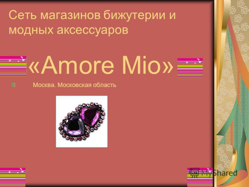 Cеть магазинов бижутерии и модных аксессуаров «Amore Mio» Москва. Московская область