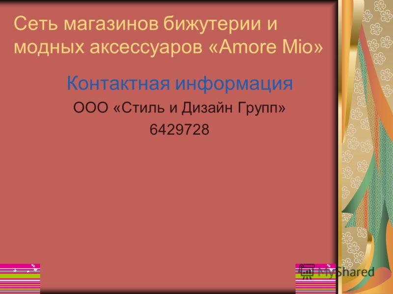 Cеть магазинов бижутерии и модных аксессуаров «Amore Mio» Контактная информация ООО «Стиль и Дизайн Групп» 6429728