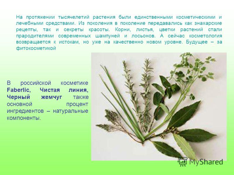 На протяжении тысячелетий растения были единственными косметическими и лечебными средствами. Из поколения в поколение передавались как знахарские рецепты, так и секреты красоты. Корни, листья, цветки растений стали прародителями современных шампуней