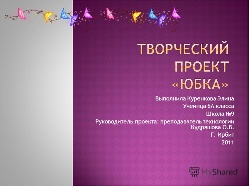 Выполнила Куренкова Элина Ученица 6А класса Школа 9 Руководитель проекта: преподаватель технологии Кудряшова О.В. Г. Ирбит 2011