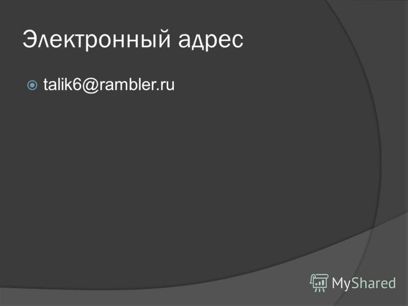 Электронный адрес talik6@rambler.ru