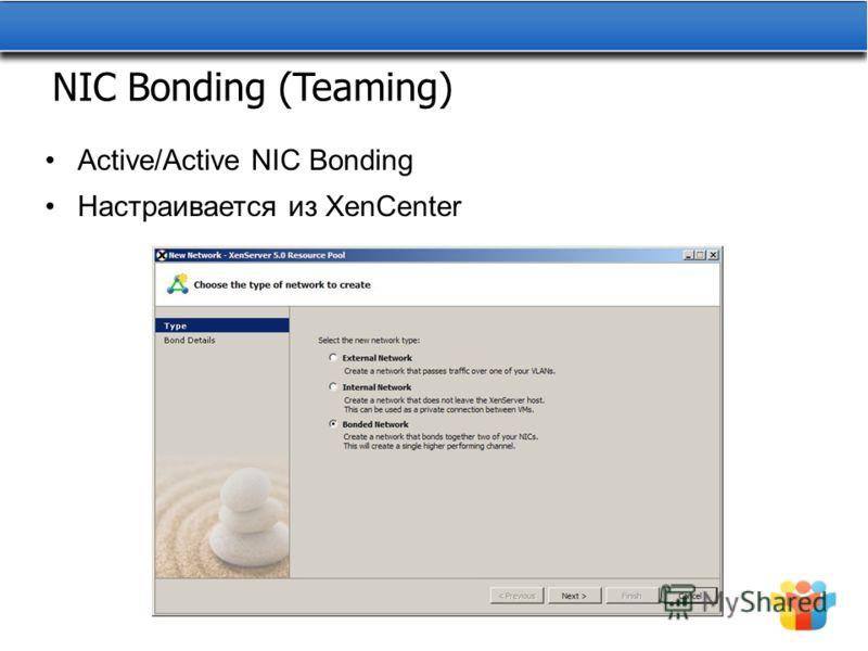 NIC Bonding (Teaming) Active/Active NIC Bonding Настраивается из XenCenter