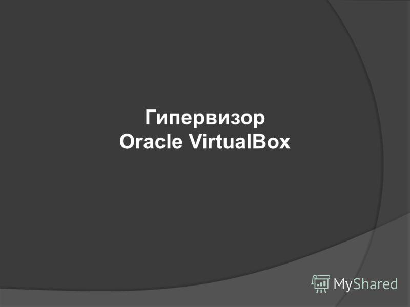 Гипервизор Oracle VirtualBox