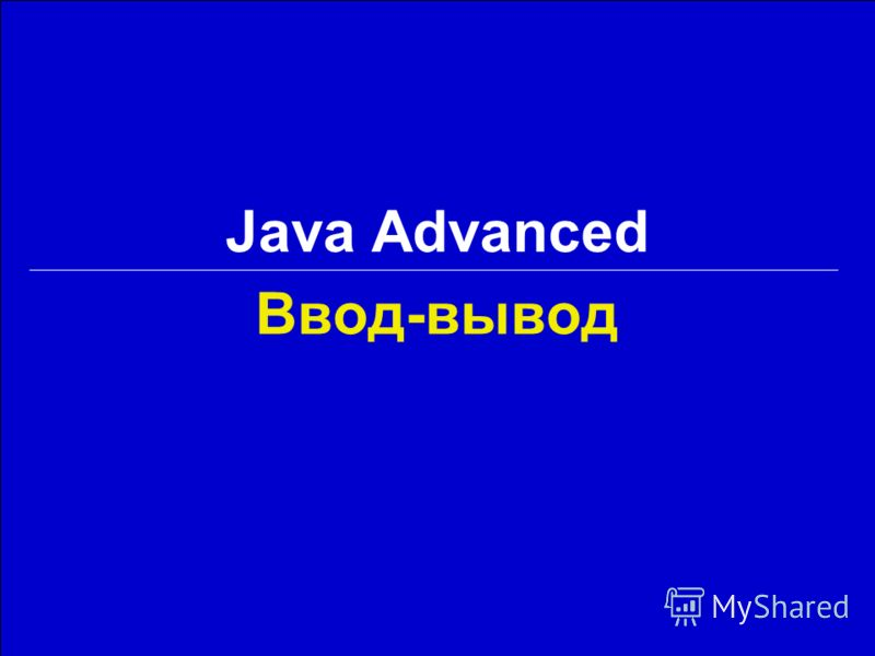 Ввод-вывод Java Advanced