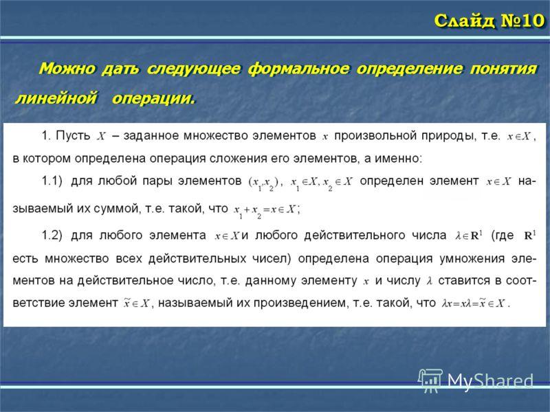 Слайд 10 Можно дать следующее формальное определение понятия линейной операции.
