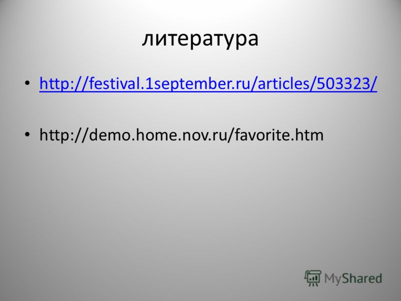 литература http://festival.1september.ru/articles/503323/ http://demo.home.nov.ru/favorite.htm