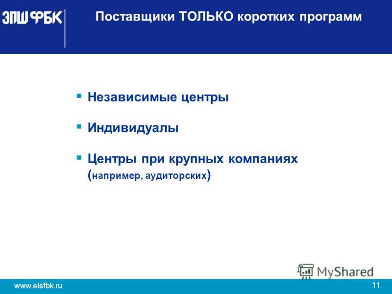 11 www.elsfbk.ru Поставщики ТОЛЬКО коротких программ Независимые центры Индивидуалы Центры при крупных компаниях ( например, аудиторских )