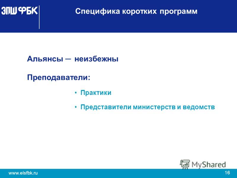 16 www.elsfbk.ru Специфика коротких программ Альянсы неизбежны Преподаватели: Практики Представители министерств и ведомств