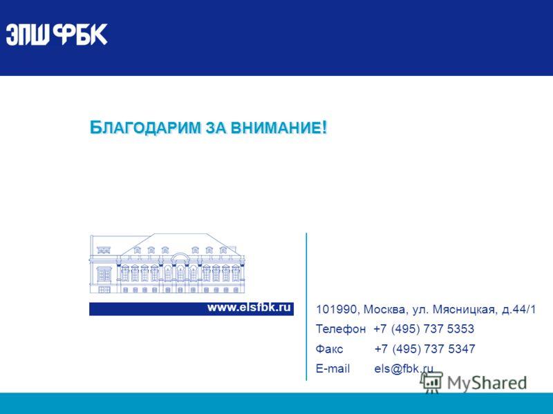 20 www.elsfbk.ru 101990, Москва, ул. Мясницкая, д.44/1 Телефон +7 (495) 737 5353 Факс +7 (495) 737 5347 E-mail els@fbk.ru Б ЛАГОДАРИМ ЗА ВНИМАНИЕ ! www.elsfbk.ru