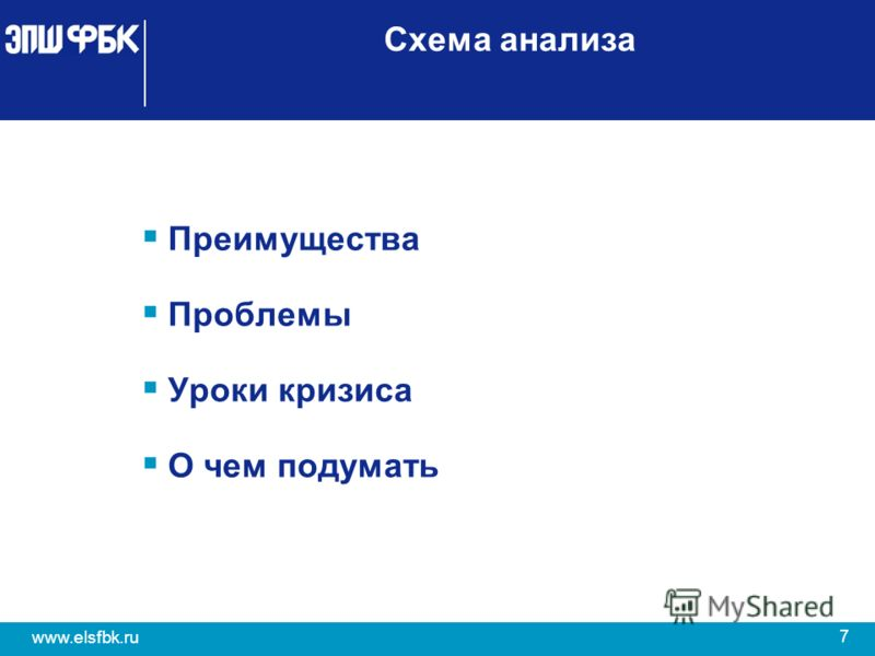 7 www.elsfbk.ru Схема анализа Преимущества Проблемы Уроки кризиса О чем подумать
