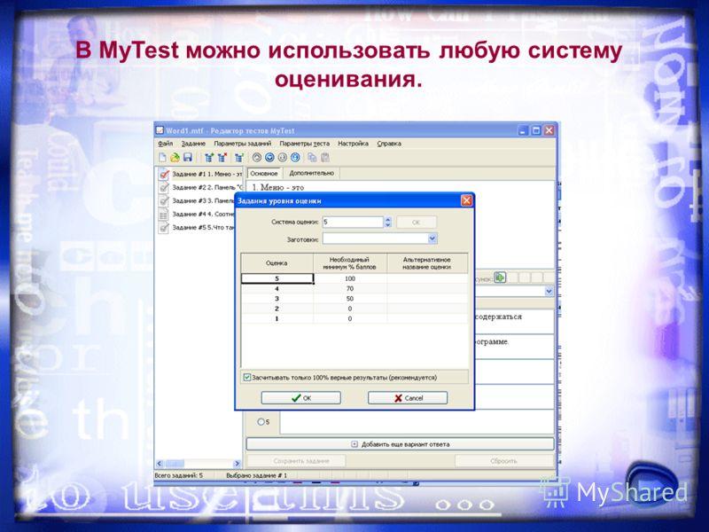 В MyTest можно использовать любую систему оценивания.