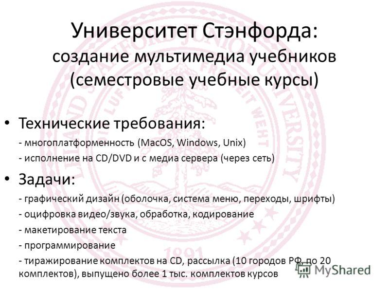 Университет Стэнфорда: создание мультимедиа учебников (семестровые учебные курсы) Технические требования: - многоплатформенность (MacOS, Windows, Unix) - исполнение на CD/DVD и с медиа сервера (через сеть) Задачи: - графический дизайн (оболочка, сист
