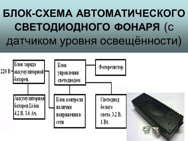 БЛОК-СХЕМА АВТОМАТИЧЕСКОГО СВЕТОДИОДНОГО ФОНАРЯ (с датчиком уровня освещённости)