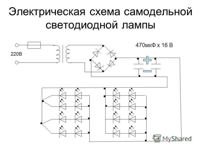 Электрическая схема самодельной светодиодной лампы 470мкФ х 16 В 220В