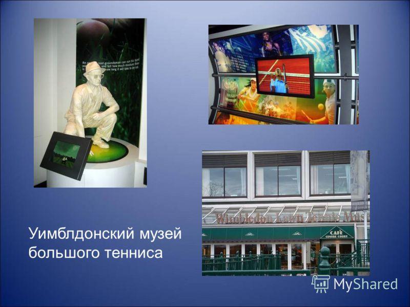 Уимблдонский музей большого тенниса