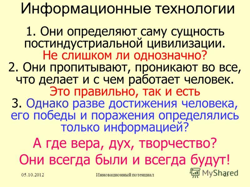 25.08.2012Инновационный потенциал22 2-й СПОСОБ ДЕЙСТВИЙ