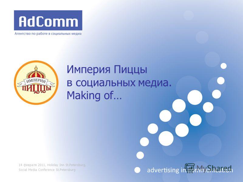 Империя Пиццы в социальных медиа. Making of… 14 февраля 2011, Holiday Inn St.Petersburg, Social Media Conference St.Petersburg