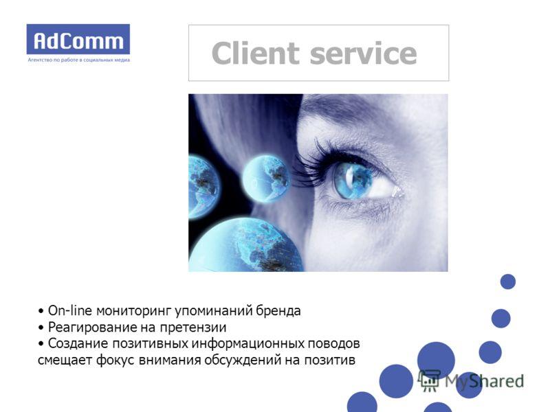 Client service On-line мониторинг упоминаний бренда Реагирование на претензии Создание позитивных информационных поводов смещает фокус внимания обсуждений на позитив