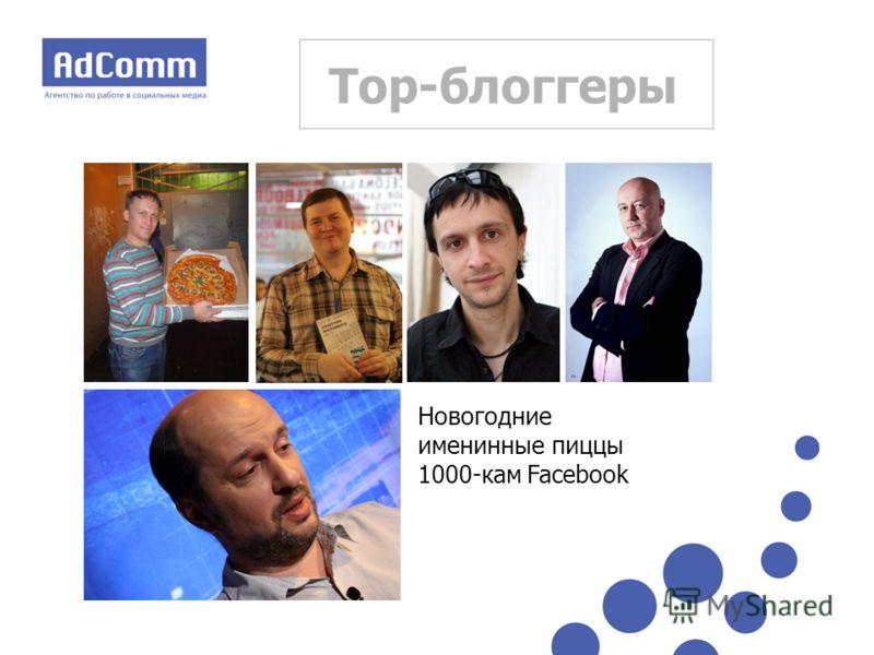 Top-блоггеры Новогодние именинные пиццы 1000-кам Facebook