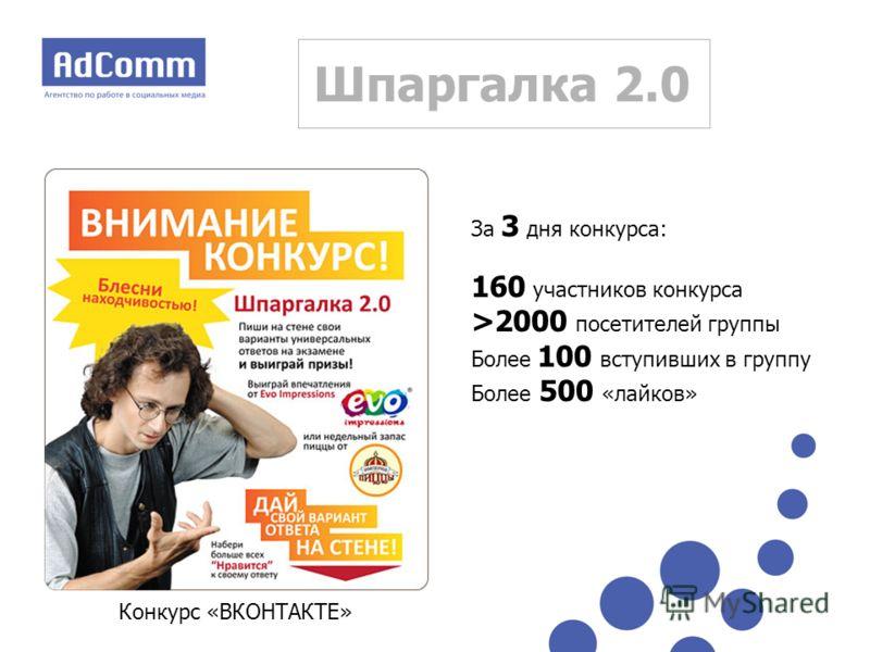 Шпаргалка 2.0 За 3 дня конкурса: 160 участников конкурса >2000 посетителей группы Более 100 вступивших в группу Более 500 «лайков» Конкурс «ВКОНТАКТЕ»