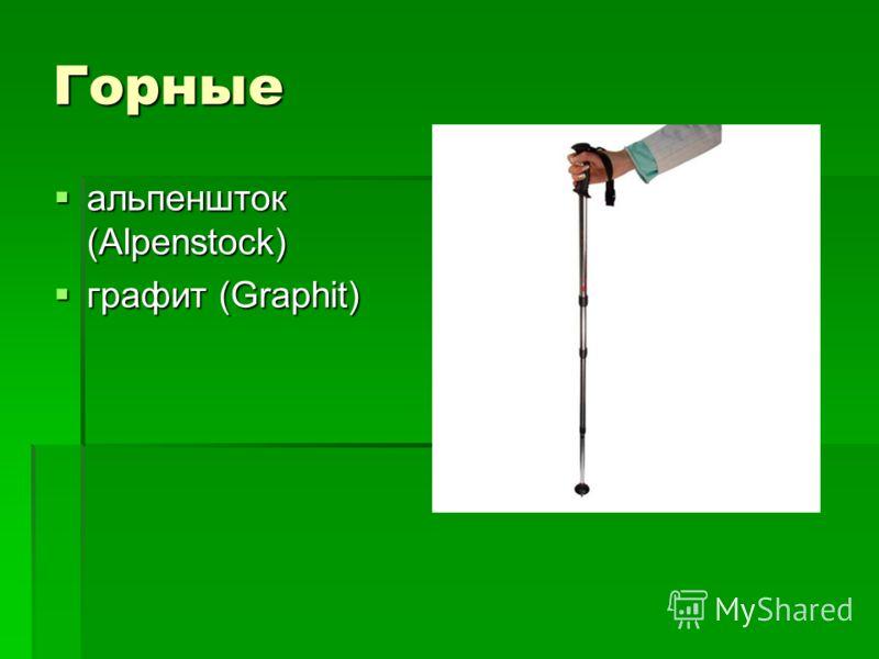 Горные альпеншток (Alpenstock) альпеншток (Alpenstock) графит (Graphit) графит (Graphit)