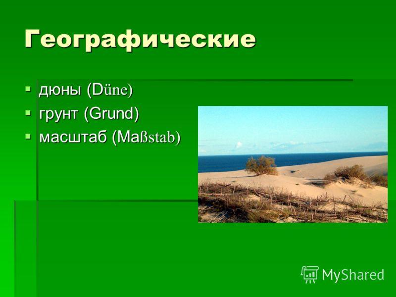 Географические дюны (D üne) дюны (D üne) грунт (Grund) грунт (Grund) масштаб (Ma ßstab) масштаб (Ma ßstab)