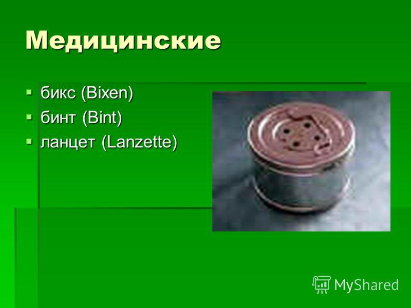 Медицинские бикс (Bixen) бикс (Bixen) бинт (Bint) бинт (Bint) ланцет (Lanzette) ланцет (Lanzette)