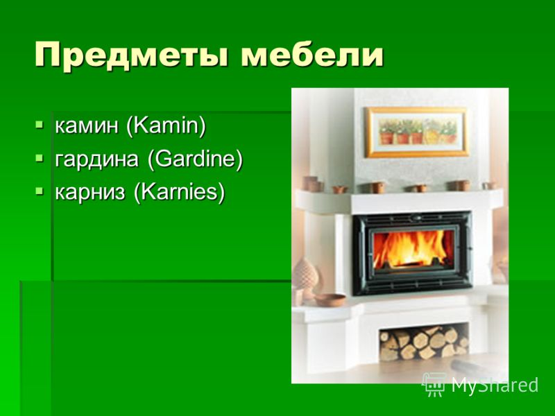 Предметы мебели камин (Kamin) камин (Kamin) гардина (Gardine) гардина (Gardine) карниз (Karnies) карниз (Karnies)