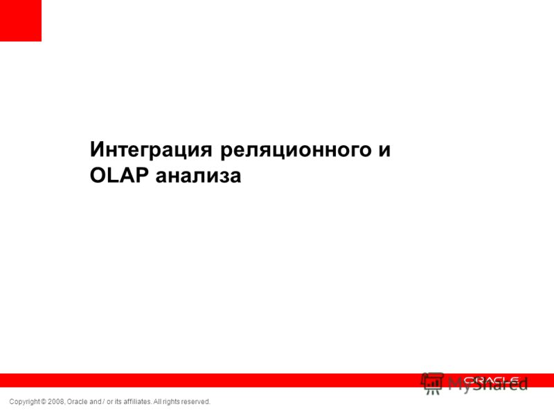 Интеграция реляционного и OLAP анализа Copyright © 2008, Oracle and / or its affiliates. All rights reserved.