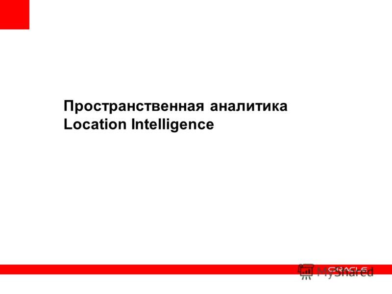 Пространственная аналитика Location Intelligence