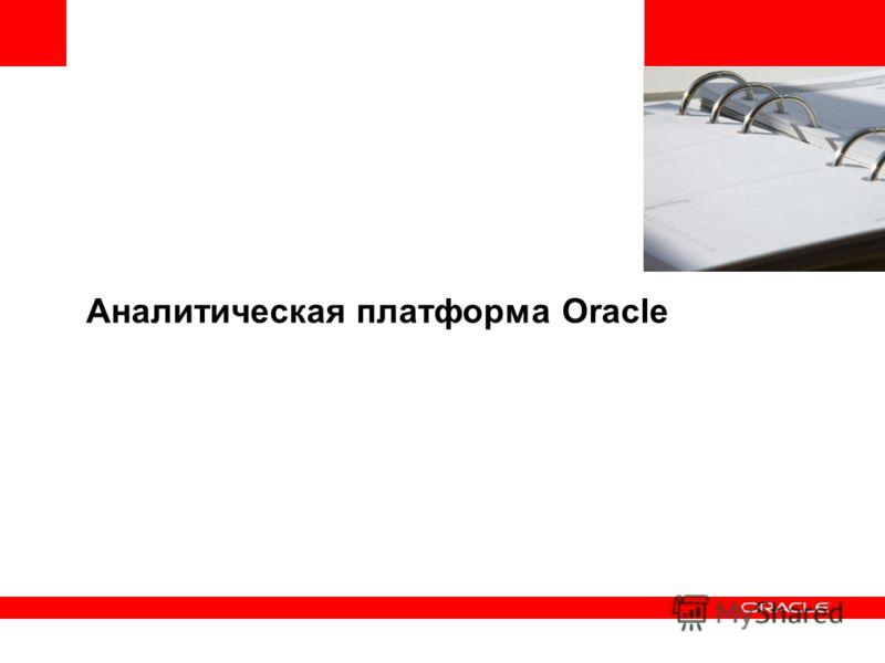 Аналитическая платформа Oracle