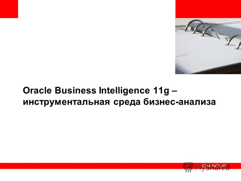 Oracle Business Intelligence 11g – инструментальная среда бизнес-анализа