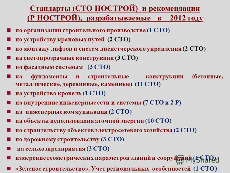 Стандарты (СТО НОСТРОЙ) и рекомендации (Р НОСТРОЙ), разрабатываемые в 2012 году по организации строительного производства (1 СТО) по устройству крановых путей (2 СТО) по монтажу лифтов и систем диспетчерского управления (2 СТО) на светопрозрачные кон