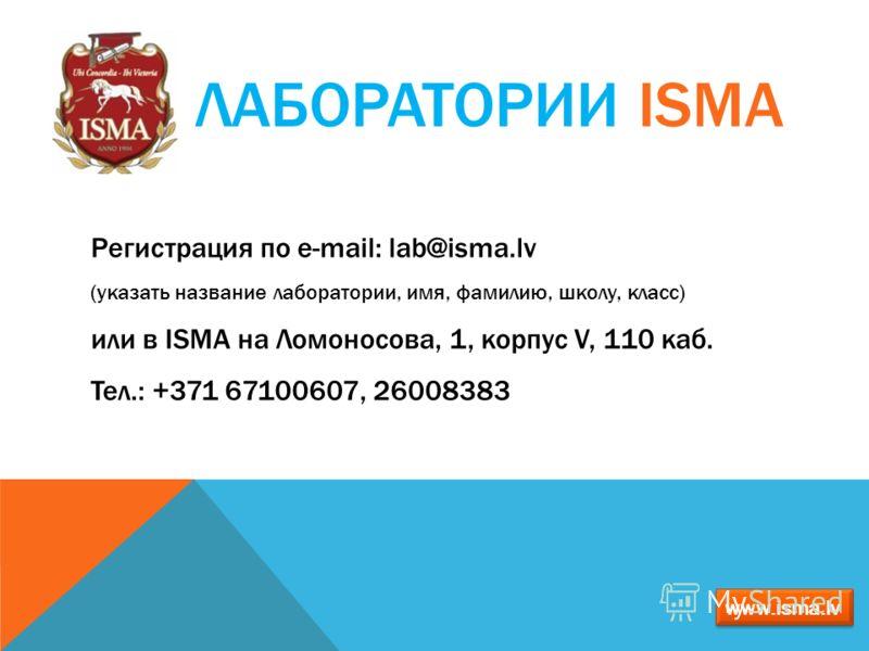 ПОДГОТОВИТЕЛЬНЫЙ ФАКУЛЬТЕТ Окончив подготовительное отделение и став нашими студентами, вы сможете в течение года обучаться в одном из европейских вузов по программе международного обмена. www.isma.lv Регистрация: lab@isma.lv По субботам, 9:00 Залого