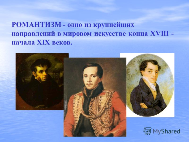 РОМАНТИЗМ - одно из крупнейших направлений в мировом искусстве конца XVIII - начала XIX веков.