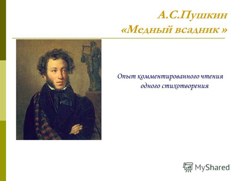 А.С.Пушкин «Медный всадник » Опыт комментированного чтения одного стихотворения