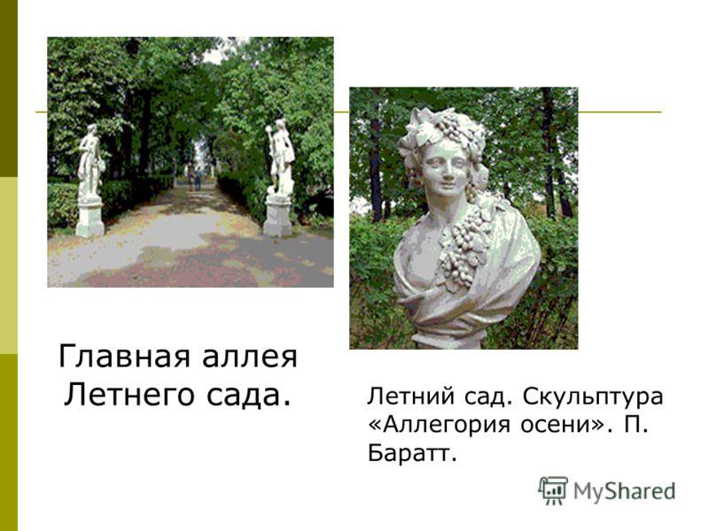 Главная аллея Летнего сада. Летний сад. Скульптура «Аллегория осени». П. Баратт.