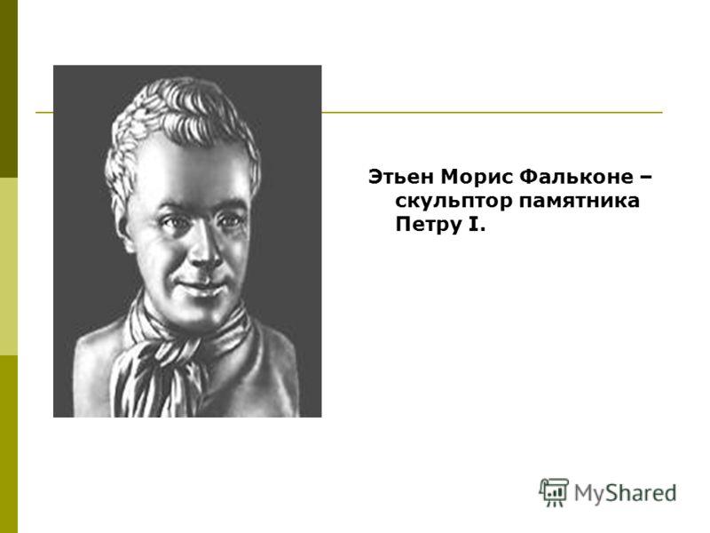 Этьен Морис Фальконе – скульптор памятника Петру I.