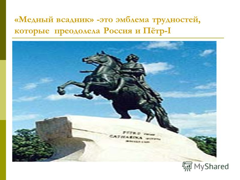 «Медный всадник» -это эмблема трудностей, которые преодолела Россия и Пётр-I