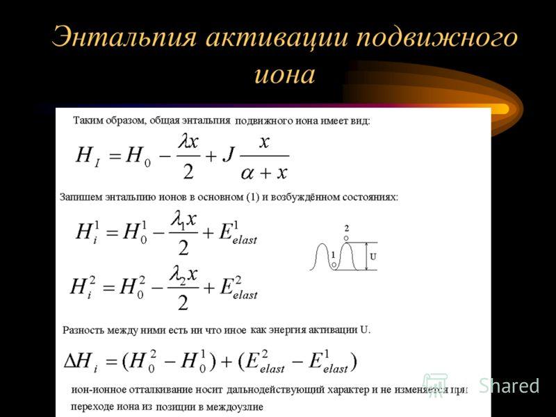 Энтальпия подвижных ионов с учётом упругого вклада Концентрационная зависимость параметра с описывается в модели упругих искажений, по крайней мере при больших х Энтальпия подвижных ионов также описывается с использованием тех же численных значений п